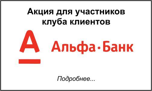Альфа банк акция