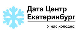 Дата Центр Екатеринбург