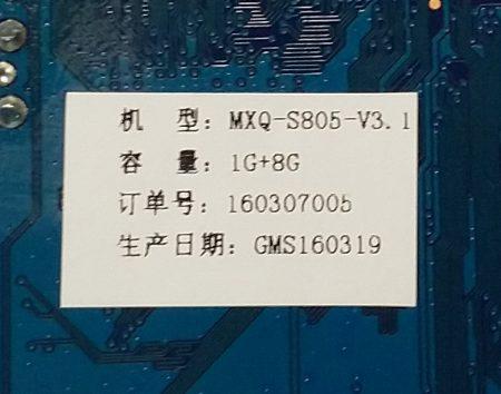 TV BOX MXQ S85 наклейка